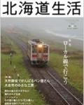 『北海道生活』