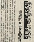 北海道新聞に紹介していただきました!