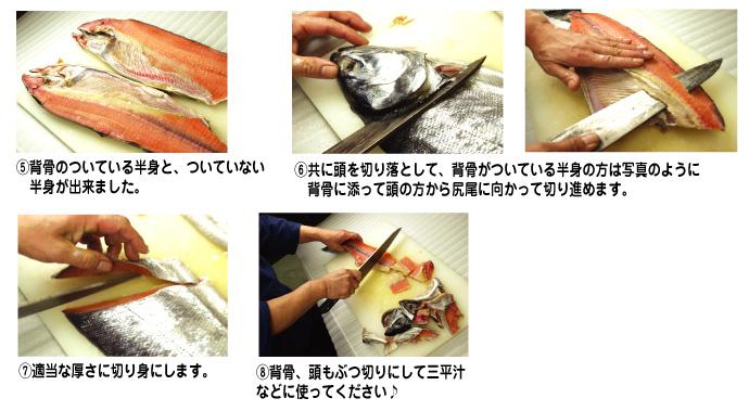 鮭山漬けの切り方3