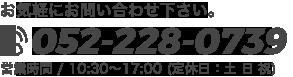 052-228-0739