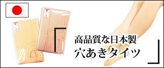 日本製 穴あきバレエタイツ