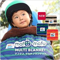 [mafumafu] Multi Blanket:「マフマフ」マルチブランケット
