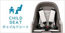 CHILD SEAT(チャイルドシート)
