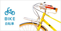 BIKE 自転車