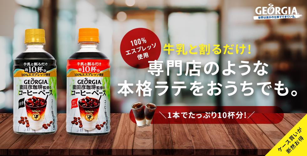 猿田彦珈琲監修 コーヒーベース