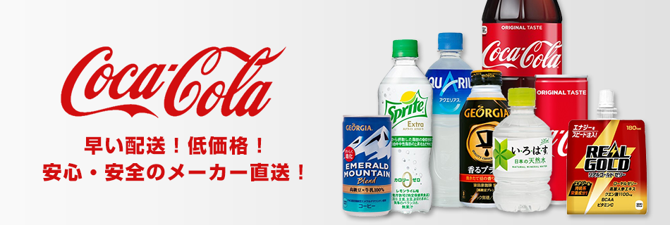 コカコーラ社製品が日本全国送料無料!早い配送!低価格!安心・安全のメーカー直送!