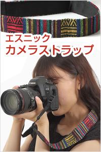 民族長カメラストラップ1