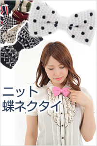 蝶ネクタイAD8ドットえんじ(細type)