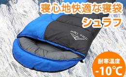 寝袋 -10℃もOK! 右開き