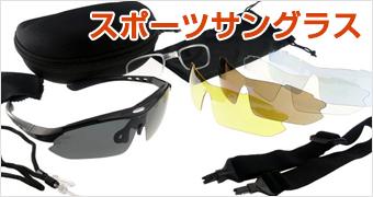 スポーツサングラス EMPT-SG501
