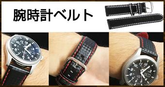 カーボン調ステッチ腕時計ベルト18mm