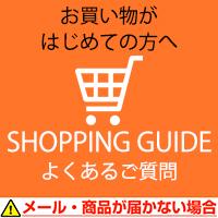 楽天市場トレンドスタイルショッピングガイド