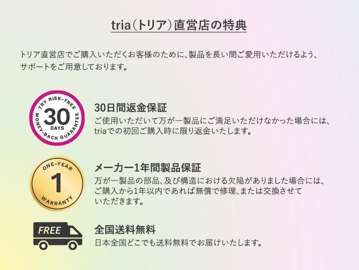 30日間返金保証・1年間製品保証・全国送料無料