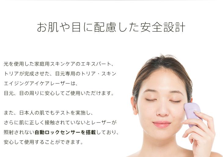お肌や目に配慮した安全設計