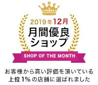 楽天市場 2019年10月 月間優良ショップ