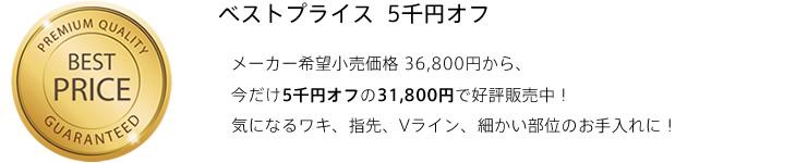 5千円オフ