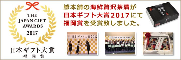 日本ギフト大賞2017