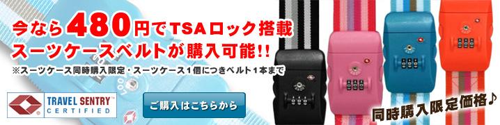 TSAスーツケースベルト
