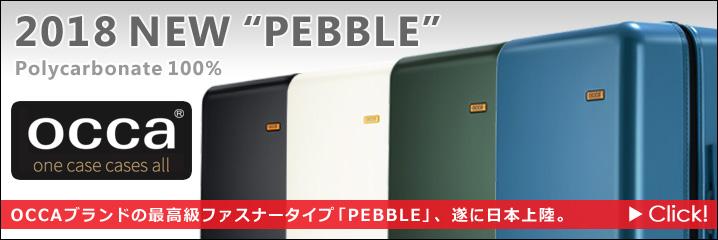 PEBBLEシリーズ