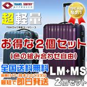 5032シリーズ LMサイズ+MSサイズ