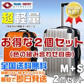 5032シリーズ Mサイズ+Sサイズ