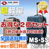 5032シリーズ MSサイズ+SSサイズ