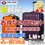 5032シリーズ LMサイズ+Sサイズ