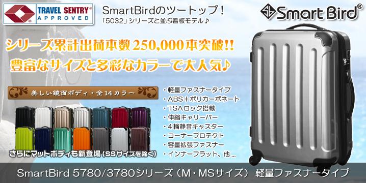 キャリーバッグ Mサイズ・MSサイズ 5780/3780
