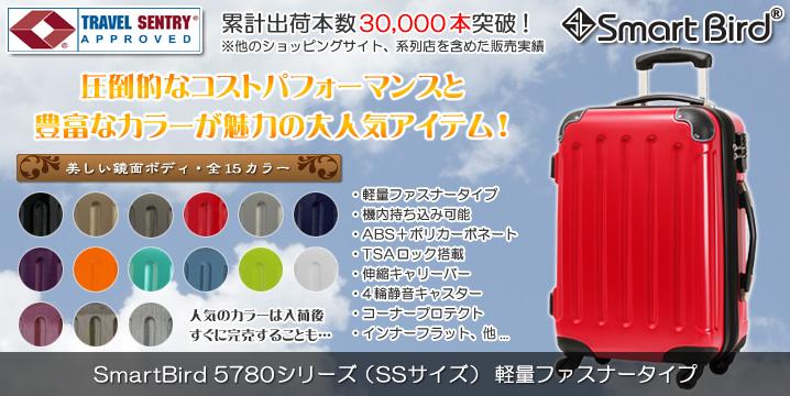 キャリーバッグ SSサイズ 5780
