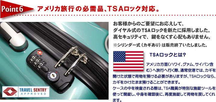 TSAロック対応