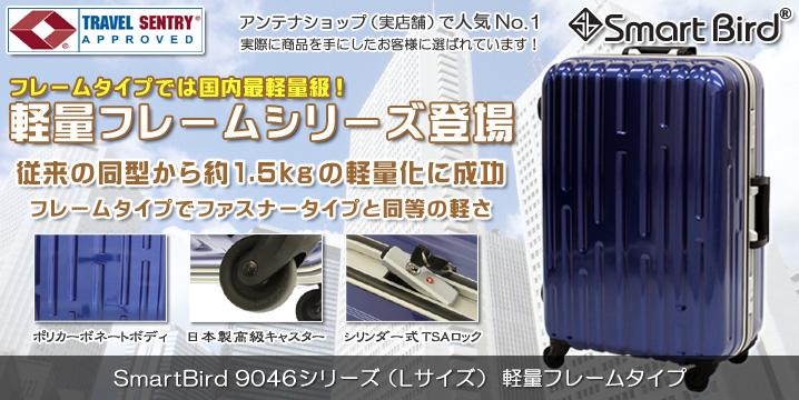 スーツケース Lサイズ 9046