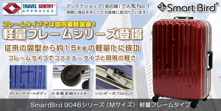 スーツケース Mサイズ 9046