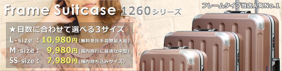 1260シリーズ