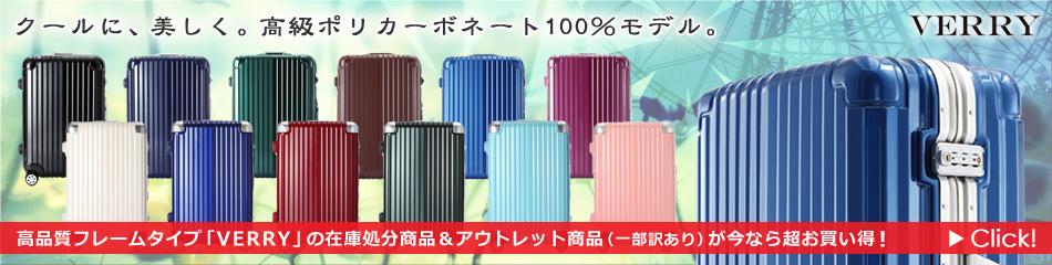 高品質フレームスーツケース/VERRY