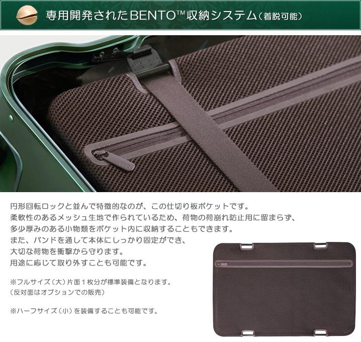BENTO収納システム