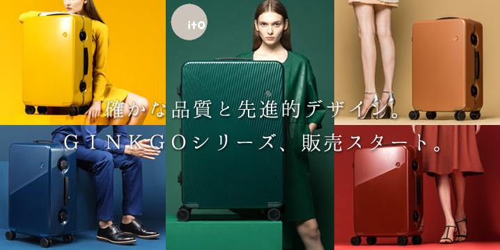 スーツケース Mサイズ GINKGO