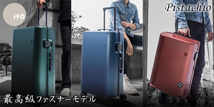 スーツケース itoブランド