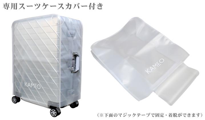 専用スーツケースカバー付き