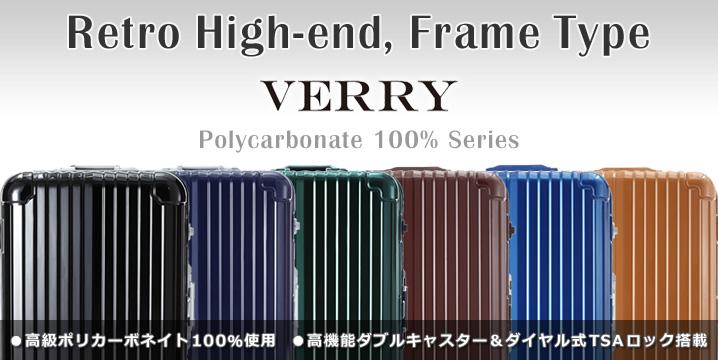 スーツケース VERRY PC100シリーズ