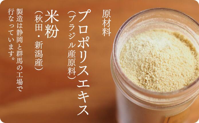 原材料 ブラジル産 プロポリスエキス 国産 米粉