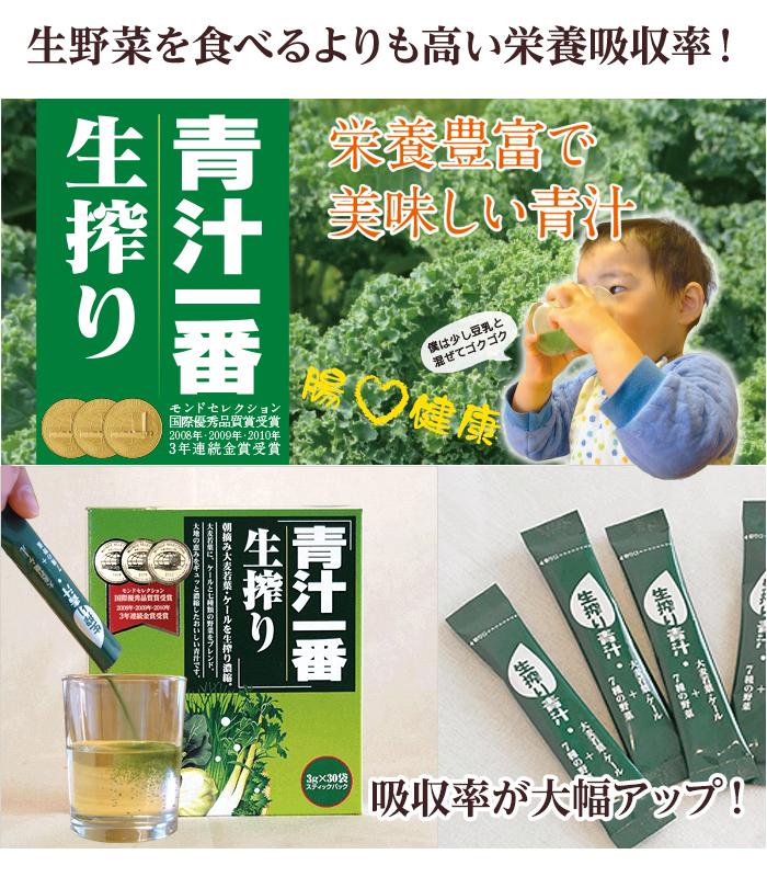 生野菜を食べるよりも高い栄養吸収率!青汁一番生搾り栄養豊富で美味しい青汁吸収率大幅アップ