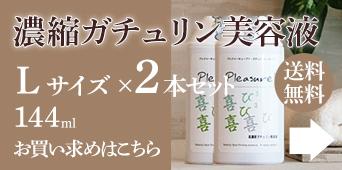 濃縮ガチュリン美容液L 2本セット