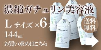 濃縮ガチュリン美容液L 6本セット