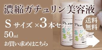 濃縮ガチュリン美容液S 3本セット