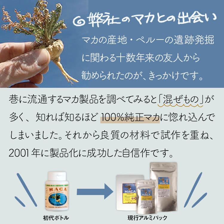 アルギニンとはアミノ酸のひとつ。若返り力をサポートしてくれる栄養素。マカ以外の食物では、肉類、ナッツ類、大豆、玄米、エビ、牛乳などに多く含まれています。傷の修復時や、病原菌の感染時、そしてストレスの高い環境ではアルギニンの充分な補給が望ましいとされているため、条件付き必須アミノ酸と言われています。また、ヒト成長ホルモンとも深い関わりがあると言われています。30歳をピークに減少していってしまうので、常に補っておきたい栄養素の一つなのです