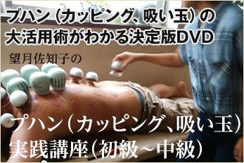 プハン、カッピング、吸い玉の活用術 実践講座DVD