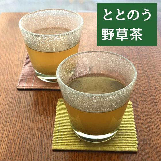 ととのう野草茶