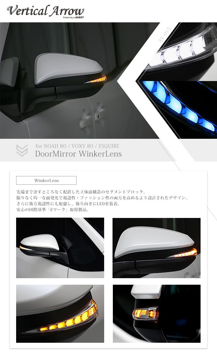NOAH VOXY 80系 ESQUIRE ノア ヴォクシー エスクァイア 流れる ドアミラーウインカー