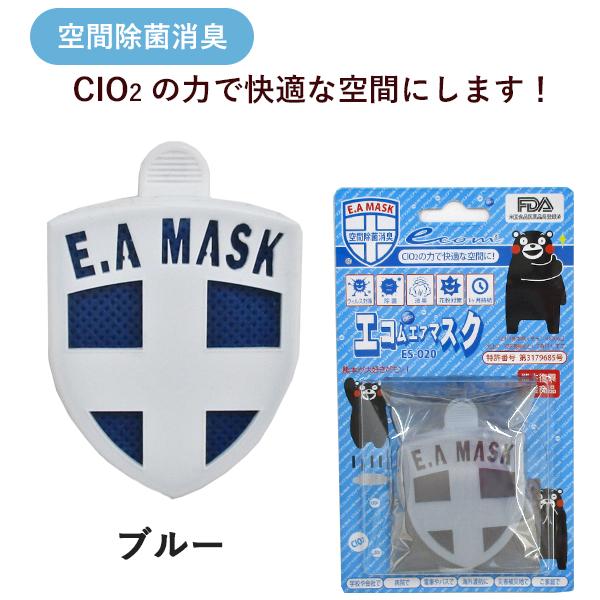 エコムエアマスク バッチタイプ ブルー