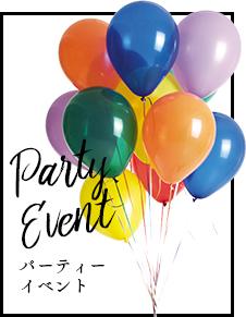 パーティーイベント